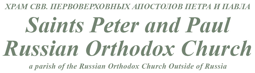 Saints Peter & Paul Russian Orthodox Church